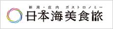 新潟県・庄内エリア デスティネーションキャンペーン