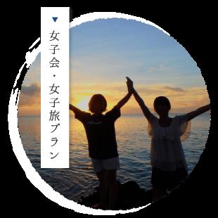 女子会・女子旅プラン